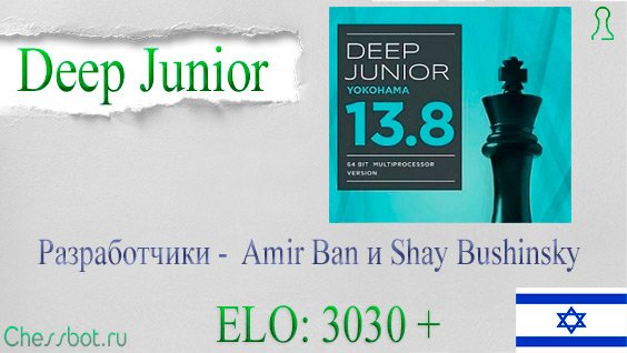 Deep-Junior
